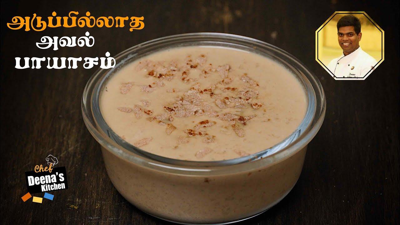அடுப்பில்லாத அவல் பாயாசம் | How to Make Aval Payasam | Sweet Recipe | CDK | Chef Deena's Kitchen