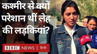 Kashmir से अलग होकर Leh की लड़कियां क्यों खुश हुईं? (BBC Hindi)