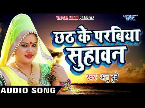 Anu Dubey का नया सबसे हिट छठ गीत 2017 - Chhath Ke Pawan Baratiya - Bhojpuri Hit Chhath Geet 2017