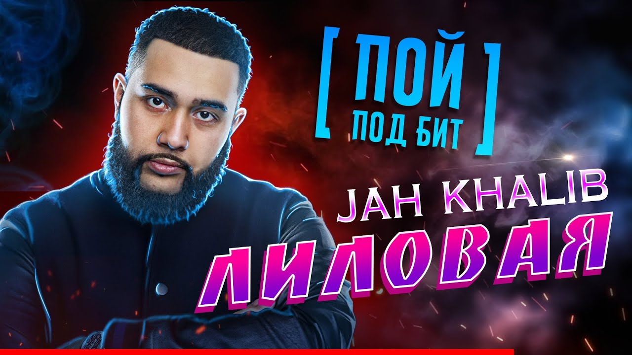 Jah Khalib - Лиловая [ ПОЙ ПОД БИТ ] КАРАОКЕ | КАВЕР МИНУС