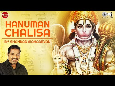 Hanuman Chalisa by Shankar Mahadevan | हनुमान चालीसा with Lyrics | Ajay Atul | Hanuman Songs