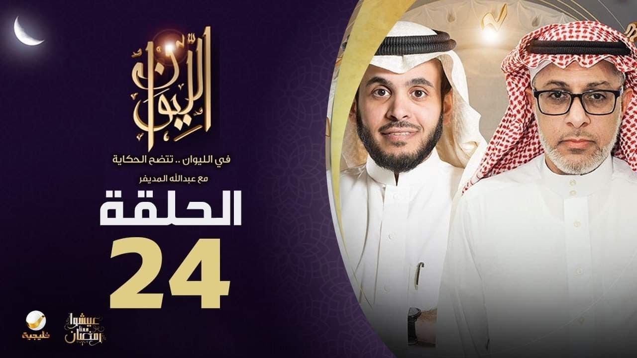 عادل اللباد ضيف برنامج الليوان مع عبدالله المديفر Youtube