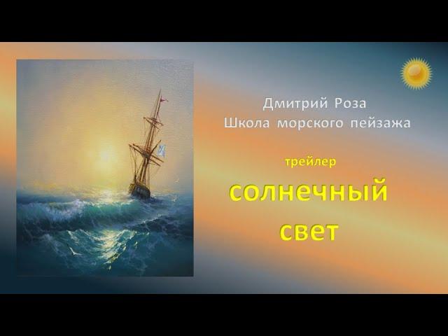 Солнечный свет. Картина по Айвазовскому. Как нарисовать картину с нуля. Начало вебинара Дмитрия Розы