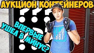 АУКЦИОН КОНТЕЙНЕРОВ. ПОПАЛ НА ДЕНЬГИ.