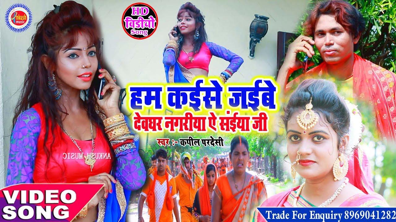 2020 का Bol Bam सुपरहिट सॉन्ग लेकर आगया  kipeel pardashi Video Song हम कईसे के जईबो ना देवघर नगरिया