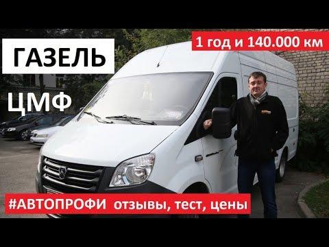 РабоТЯГА Газель Next ЦМФ фургон тест-драйв, обзор, отзывы, цена в новом проекте Автопанорама