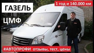 РабоТЯГА ГАЗель NEXT 2018 ЦМФ фургон тест-драйв, обзор, отзывы, цена в новом проекте Автопанорама