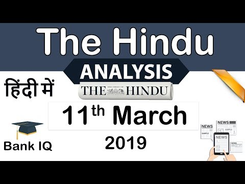 11 March 2019 - The Hindu Editorial News Paper Analysis - [SBI/IBPS/RBI] Current affairs