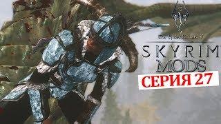 Апокриф и Сталгримова броня #27   The Elder Scrolls V Skyrim Special Edition