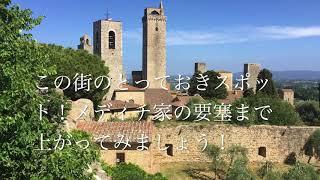 世界遺産サンジミニャーノ「美しき塔の街」をご案内!