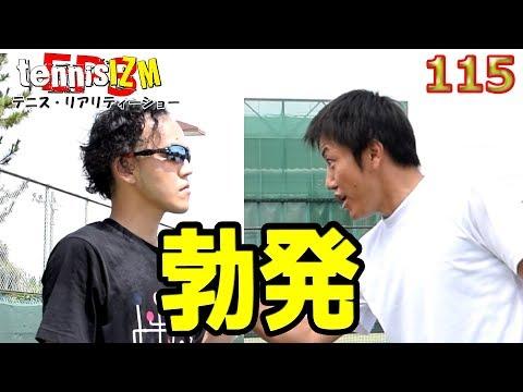 テニス試合動画同大会に出場者とガチンコ対決vs綿のつもり戦tennisism115