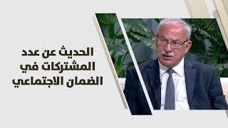 د. محمد الزعبي - الحديث عن عدد المشتركات في الضمان الاجتماعي