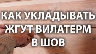 Заделка швов в деревянном доме. Часть 1. Вилатерм(, 2016-03-28T16:46:39.000Z)