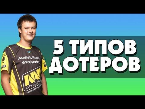 видео: 5 ТИПОВ ДОТЕРОВ