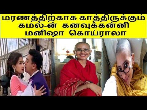 மரணத்திற்காக காத்திருக்கும் மனிஷா கொய்ராலா | Tamil News Today | Kollywood Actress Manisha Koirala