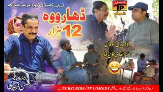 Dhaar Wo 12 Hazaar ||  Akram Nizami || TP Comedy