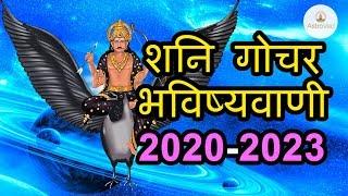 Saturn Transit Prediction 2020 - 2023 in Hindi   शनि गोचर भविष्यवाणी 2020