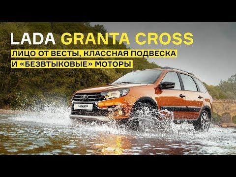 Брать Гранту Кросс или копить на Весту? Новая Lada GRANTA CROSS - тест и обзор!