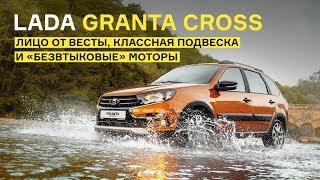 Брати Гранту Крос або збирати на Весту? Нова Lada GRANTA CROSS - тест та огляд!