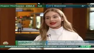 Кристина Асмус 12 2018