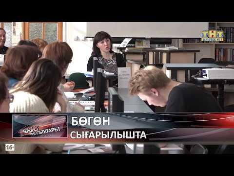 Новости Белорецка на башкирском языке от 9 апреля 2018 года