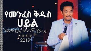 የመንፈስ ቅዱስ ሀይል Amazing Preaching With Man Of God Prophet Tamrat Demsis