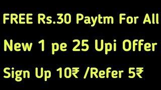 Free Rs.30 Paytm For All    1 pe 25 Upi Offer    New App Sign Up 10₹ & Refer 5₹