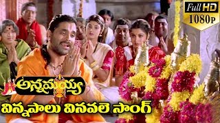 Annamayya Video Songs - Vinnapalu Vinavale - Nagarjuna, Ramya Krishnan, Kasturi ( Full HD )