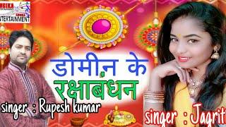 डोमनी बहिन के रक्षाबंधन // Singer Rupesh kumar, Jagriti ka superhit Rakhi song.