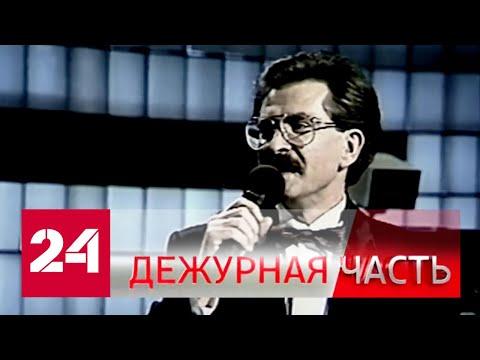 """Вести. """"Дежурная часть"""" от 25 февраля 2020 года (17:30) - Россия 24"""