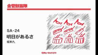 【SA-24】 明日があるさ/坂本九 商品詳細はこちら→http://www.music8.c...