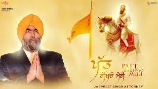 Patt Rakheyo Meri (Full Video) | Jaspreet Singh Attorney | Punjabi Devotional Song 2017 | Saga Music
