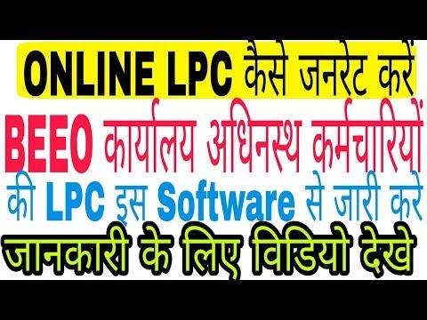 ONLINE LPC कैसे जनरेट करें BEEO कार्यालय अधिनस्थ सभी कर्मचारियों का LPC जारी कर PEEO को देनी है इसलि