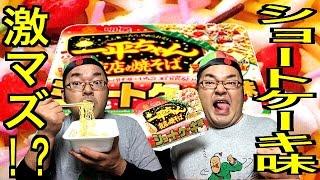 明星食品 https://www.myojofoods.co.jp/ ☆チャンネル登録はこちら http...