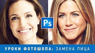 adobe photoshop cs5 видео уроки как вставить другое лицо