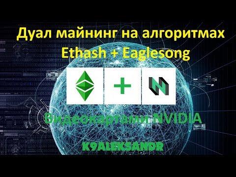 Дуал майнинг на алгоритмах Ethash + Eaglesong Видеокартами NVIDIA (ETC + CKB)