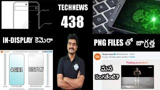 Technews 438 Samsung M30,Facetime bug fix,indisplay camera,Android PNG Malware,Xiaomi Patent etc