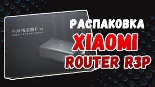 Распаковка Xiaomi роутер Mi WiFi Router Pro R3P: космические скорости