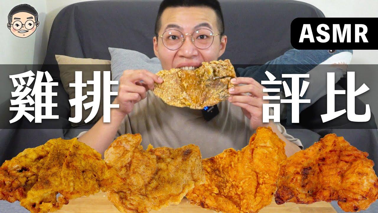 [MUKBANG ASMR]吃播『8間連鎖炸雞排店』,網友推薦的真的好吃嗎?,먹방 치킨 FRIED CHICKEN&EATING SOUNDS|挑嘴男ASMR