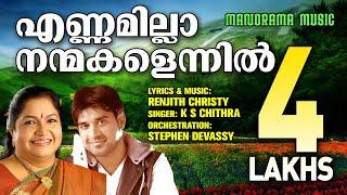 Ennamilla Nanmakal   Chithra   Stephan Devassy   Renjith Christy   Malayalam Christian Songs