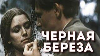 ЧЕРНАЯ БЕРЕЗА | Военная драма | Золото БЕЛАРУСЬФИЛЬМА