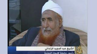 اعتراف بزرگترين عالم وهابي يمن عبدالمجيد الزنداني در شبکه الجزيره
