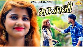 New Haryanvi Song || Marjani || Arohi Nahra || Lucky Sharma || Haryanvi Song 2019