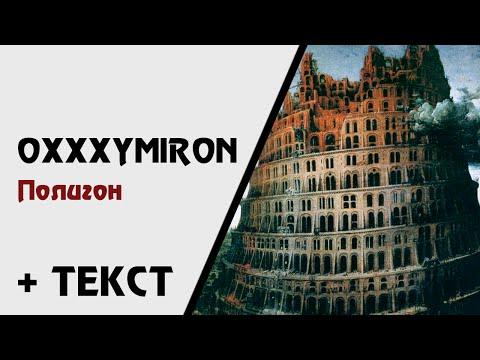 Трек Oxxxymiron -