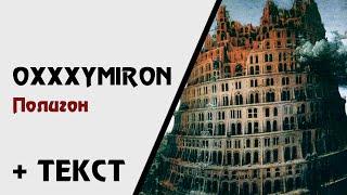 Oxxxymiron - Полигон (+ текст) [Горгород]