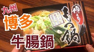 【博多料理】牛腸鍋もつ鍋!超〇但超好吃!