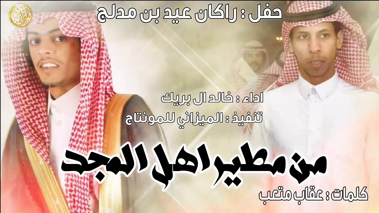 شيلة حماسية - من مطير المجد - كلمات عقاب متعب - اداء خالد ال بريك - طرررب 2018 +mp3