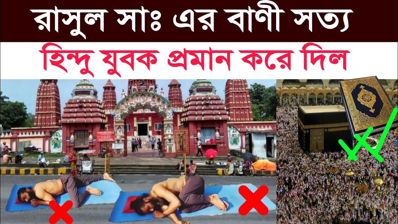 হিন্দু যুবক প্রমান করে দিল, রাসুল সাঃ এর ঘুম পদ্ধতি সঠিক || The Best Way To Sleep In Bengali