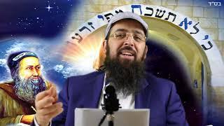 הרב יעקב בן חנן - מעלת יום ההילולה של רבי שמעון בר יוחאי!