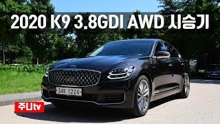 2020 k9 3.8 시승기, Kia K900 test drive, review
